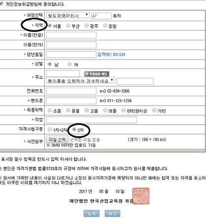 제 48회 빌딩경영관리사 원서접수 안내 (수험표 출력)