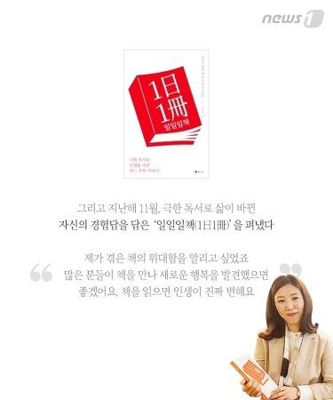 """뉴스1<일일일책>장인옥,""""책이 내 인생을 '구원'했다""""…하루에 책 한 권 삼키는 '독(讀)'한 여자"""