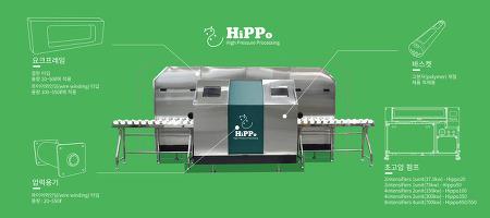HPP(High Pressure Processing) 초고압 공정기술, 일신오토클레이브