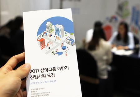 2017 삼양그룹 하반기 채용 캠퍼스 리쿠르팅 FAQ
