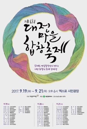 2017 제6회 대전마을합창축제! 51개 마을합창단 환상의 하모니 펼친다