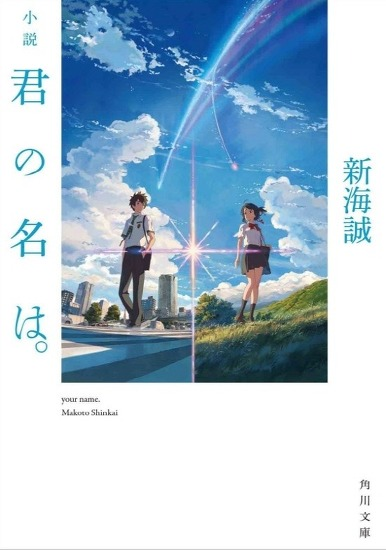 일본 라노벨 판매순위 1위 너의 이름은 2위 코노스바 3위 SAO