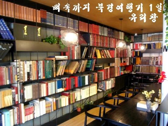 뼈속까지 북경여행기 - 1일 유리창琉璃厂