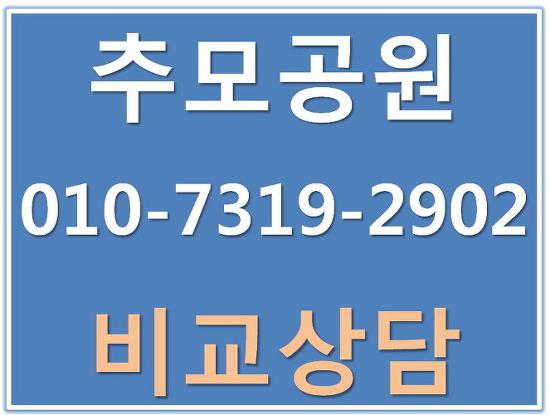 [오봉산추모공원]서울에서 가까운 사찰납골당, 오봉정사