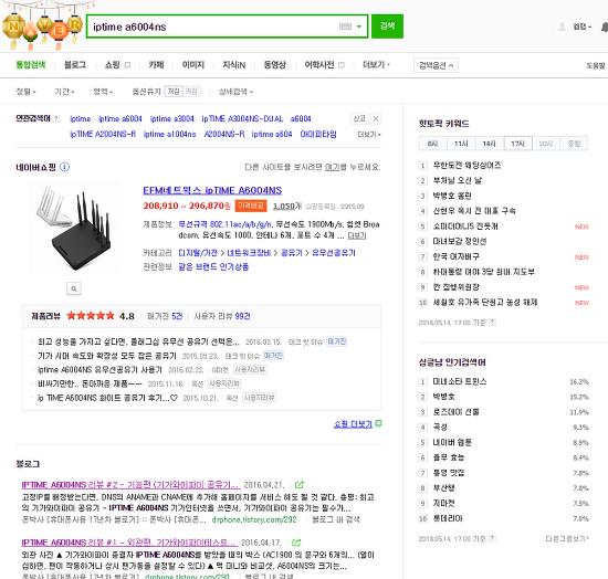 홍보성과: IPTIME A6004NS 기가와이파이공유기, 기가와이파이 무선공유기