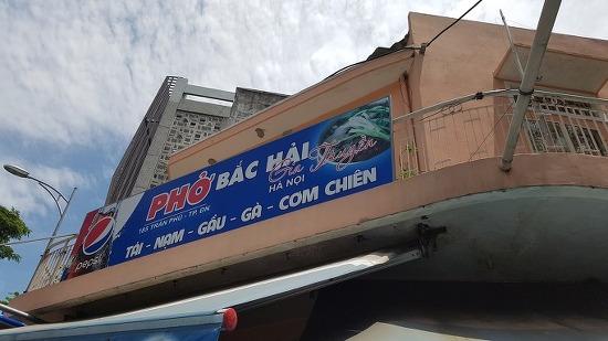 베트남 다낭 길거리 쌀국수 집  Pho Bac Hai