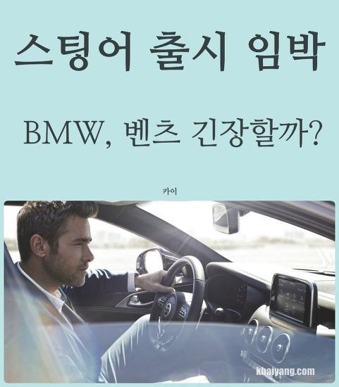 기아차 스팅어 출시 임박, BMW 벤츠 긴장할까?