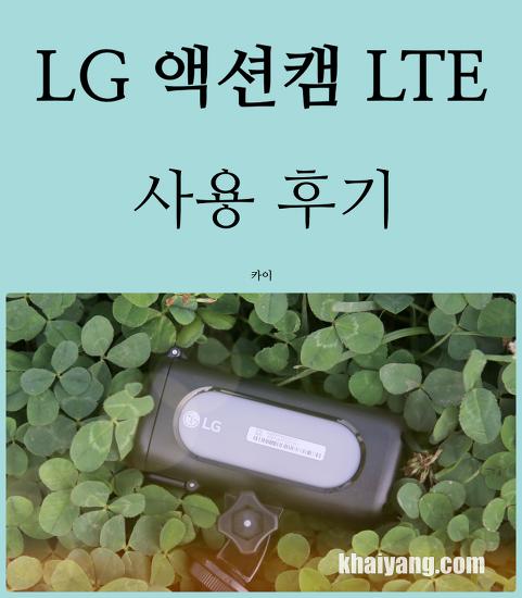 LG 액션캠 LTE 후기, 실시간으로 담는 매력