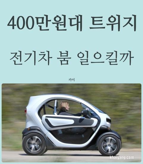 400만원대 초저가 자동차 트위지, 전기차 붐 일으킬까