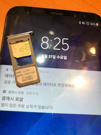 국내 출시된 갤럭시 S8+ SM-G955N 듀얼심 테스트? (듀오스 아님)