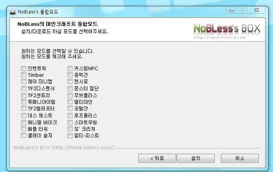 마인크래프트 정식 1.5.1 노블레스 통합모드 ― 버전.385