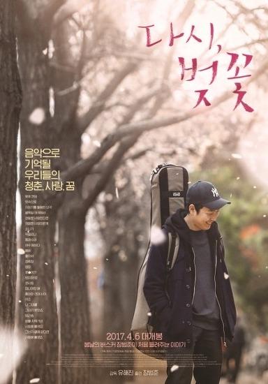 영화 <다시, 벚꽃> 언론시사회