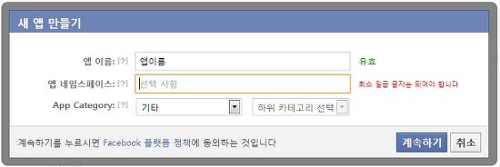 JSP로 페이스북과 연동하기!