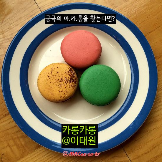 경리단길 디저트 맛집 / 카롱카롱(CARONCARON) - 궁국의 마카롱을 찾아서