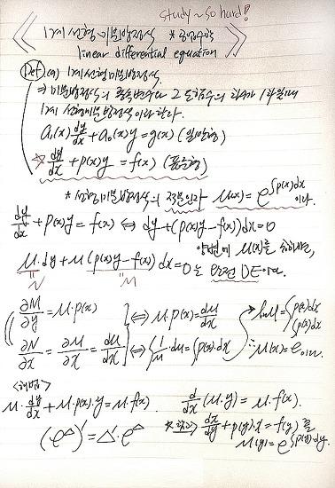 공업수학1 NEW _ 1계 선형미분방정식 - STUDY 공부합시다!