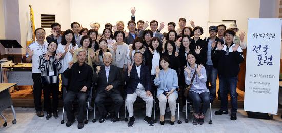 【원주】무위당 24주기 추모제, 생명·공동체 사상 '뜻 기려'