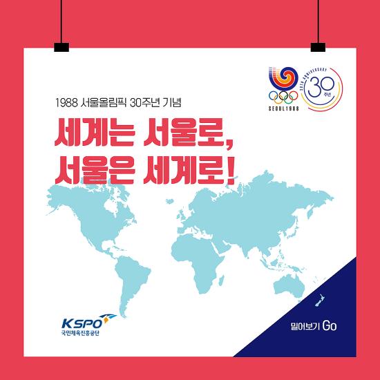 [서울올림픽 30주년 기념 이벤트(2탄)] 세계는 서울로, 서울은 세계로