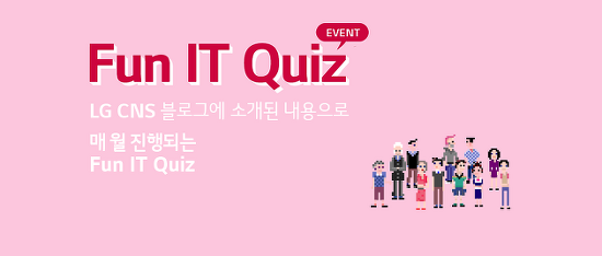 [이벤트] LG CNS Fun IT Quiz