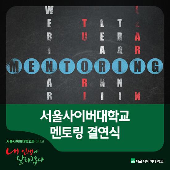 서울사이버대학 2학기 멘토링 매칭 및 결연식