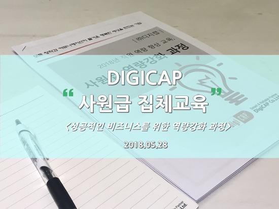 [디지캡 EP.59] 직급별 집체교육 1차 - 사원급 교육 & 간담회