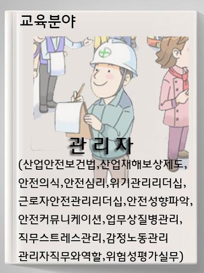 (산업안전교육과정) 관리자 교육과정입니다