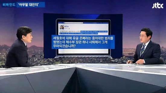 자유한국당, 역대급 '아무말 대잔치'