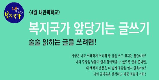[내만복학교] 4월, 복지국가 앞당기는 글쓰기! 수강생 모집