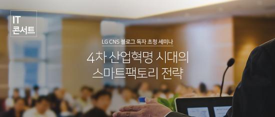 LG CNS 블로그 독자 초청 스마트팩토리 세미나 안내 [신청 마감]