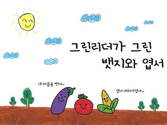 [후원참여] 그린리더가 가꾼 텃밭 친구들, 내 마음을 뺏지~