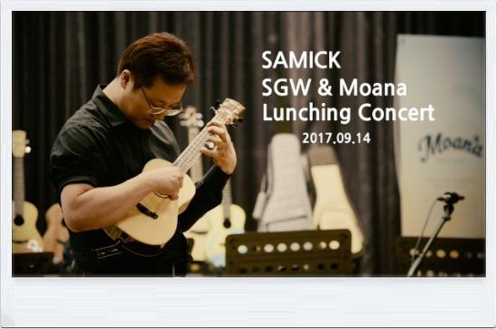 소름 돋는 우크렐레 독주! 삼익악기 런칭 콘서트에 초청된 채수혁 단장님의 연주