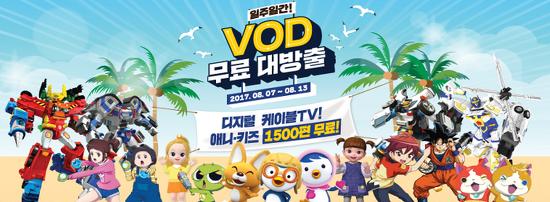 [VOD이벤트]여름방학 맞이 애니·키즈 프리위크 일주일간 VOD 무료 대방출