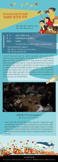 [10.17] SIDOF 발견과 주목 <어떤 점거>