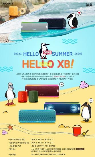 소니코리아, XB 블루투스 스피커 정품등록 프로모션 실시