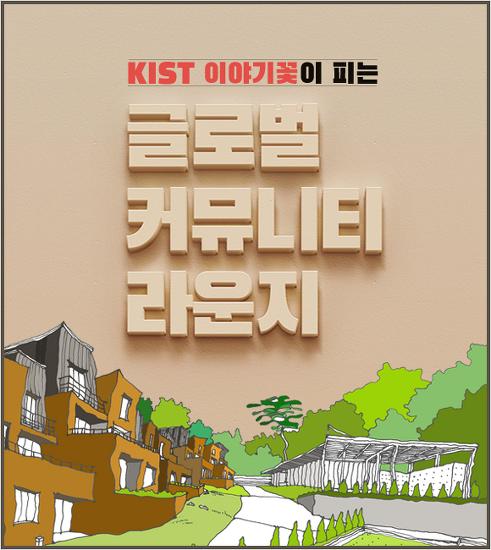 [카드뉴스] KIST 이야기꽃이 피는 글로벌 커뮤니티 라운지