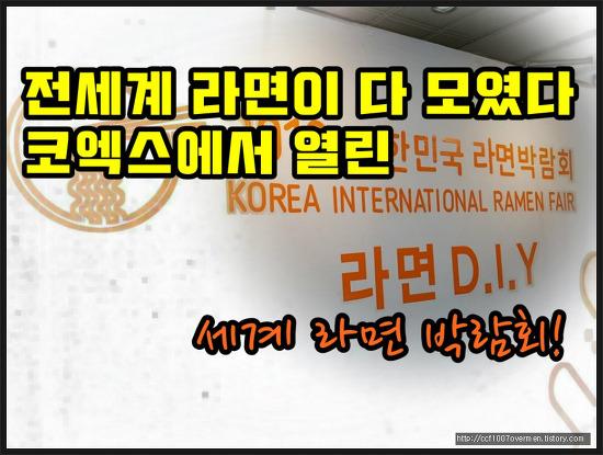 삼성 코엑스 라면박람회, 세계 여러나라 라면이 다 모였다