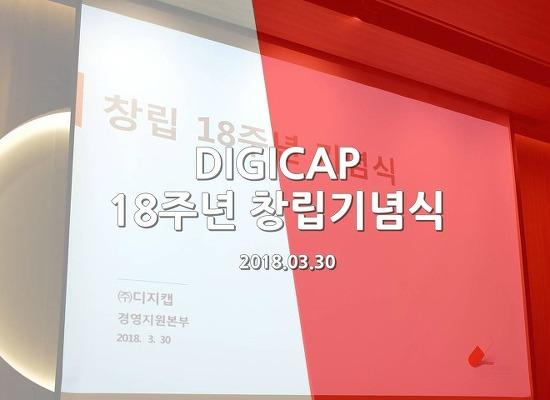 [디지캡 EP.57] 디지캡 18주년 창립기념식