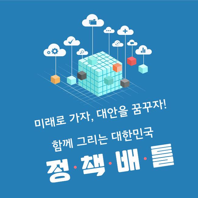 함께 그리는 대한민국 '정책배틀' 시민정책배심단을 모집합니다(3)