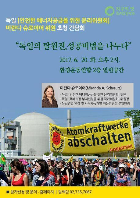 (환경연합)독일 윤리위원회 미란다 슈로이어 위원  초청 간담회