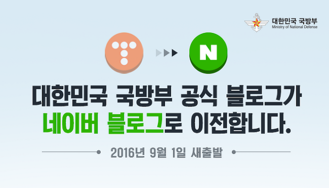 대한민국 국방부 공식 블로그 이전 공지