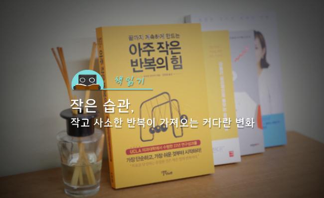 [추천 책읽기] 작은 습관, 작고 사소한 반복이..