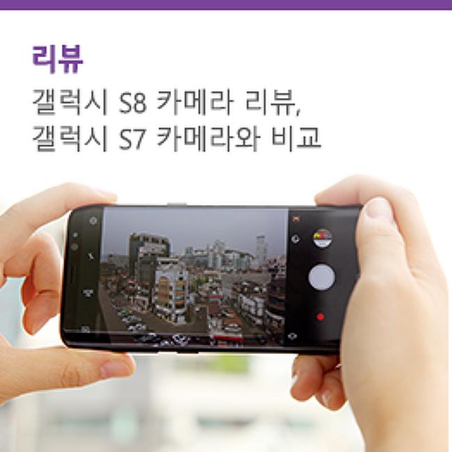 갤럭시 S8 카메라 리뷰, 갤럭시 S7 카메라와 비교해봤습니다.