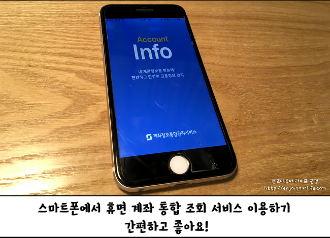 → 스마트폰 휴면계좌조회 이용 방법. 휴대폰에서 사용해보니 좋네요!