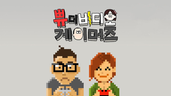 [게임/인터뷰]림바&양양 - 게임 방송하는 부부를 만나다