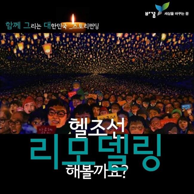 [스토리펀딩] 함께 그리는 대한민국 정책배틀 후원하기!