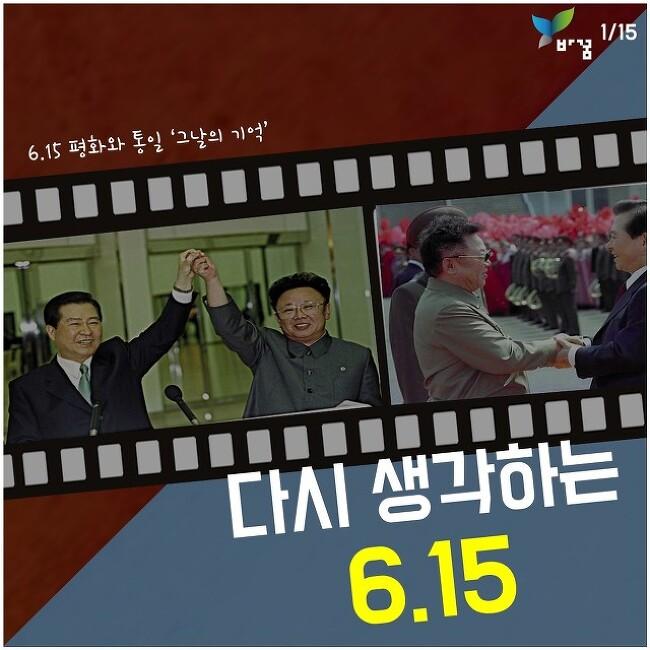 6.15 남북공동선언 '다시보는 6.15'