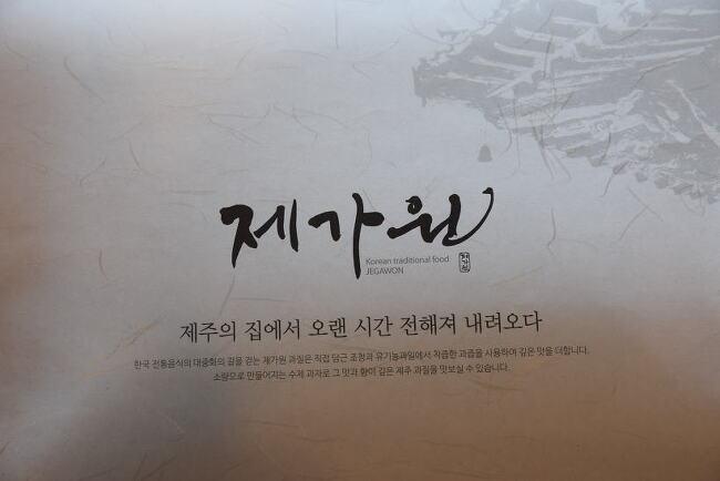 조청 과질판매 서귀포카페 제가원