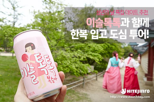 성년의날 데이트추천! 스무살의 특별한 외출, 이슬톡톡과 함께 서울 한복투어!