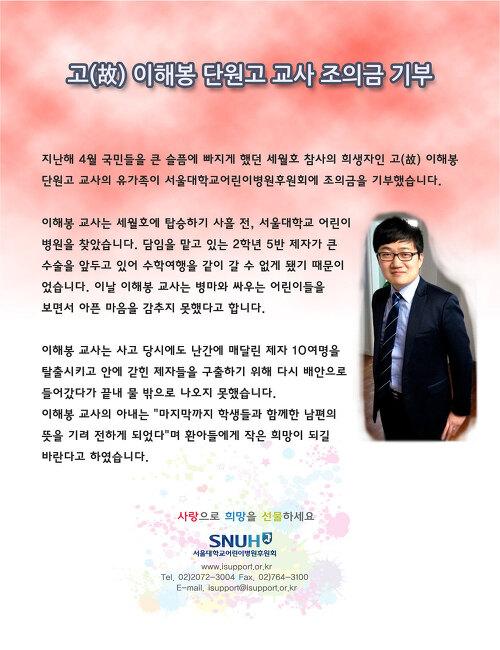 고(故) 이해봉 단원고 교사 조의금 기부