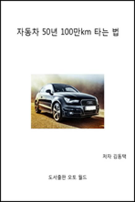 14. 자동차 50년 100만km 타는 법(3.9 일반 및 배기가스 관련 부품 점검 주기)