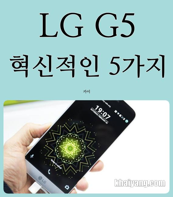 권토중래! LG전자 G5 흥미로운 5가지 변화